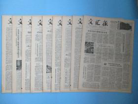 文汇报1979年5月21日22日23日24日25日26日27日28日29日报(单日价格)