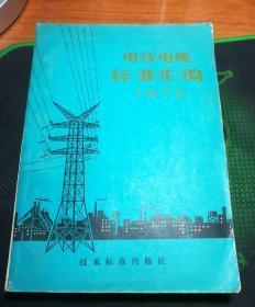 电线电缆标准汇编1972