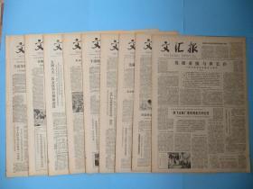 生日报 文汇报1979年6月11日12日13日14日15日17日18日20日21日报(单日价格)