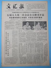 生日报 文汇报1979年6月19日报纸(五届人大)
