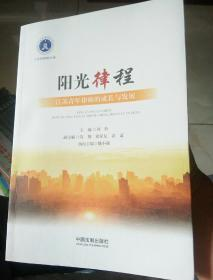 阳光律程:江苏青年律师的成长与发展