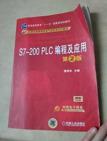 """S7-200 PLC编程及应用(第2版)/普通高等教育""""十一五""""国家级规划教材·21世纪高等院校电气信息类系列教材"""