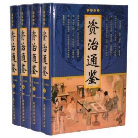 资治通鉴 精装全4册 原文译文文白对照 司马光著 中国古代历史通史历史知识读物