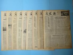 生日报 文汇报1979年11月1日2日3日4日5日6日7日8日9日报纸(单日价格)