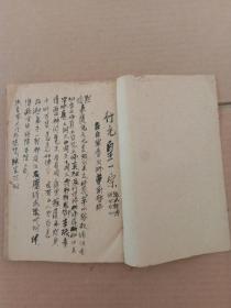 手抄本 道教符咒【行元皇一宗】草字手抄本