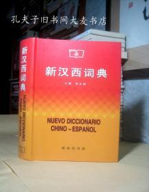 《新汉西词典》商务印书馆/一版4印
