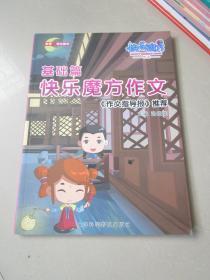 快乐魔方作文 基础篇 秋季学生教材(小学作文)