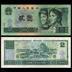 第四套人民币1980年两元二元全新真纸币收藏