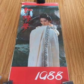 1988年红楼梦挂历。 品相完整。如图