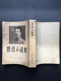 鲁迅小说集 (人民文学出版社)