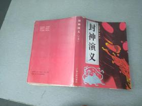 封神演义(下册)