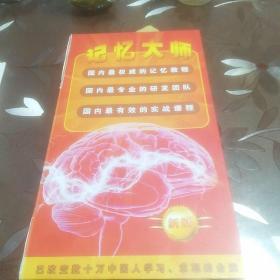 记忆大师教程〈张杰、王茂华老师课程视频共15张DVD〉