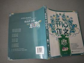 小学生开心作文京彩秀六年级