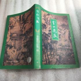 雪山飞狐 三联【99年二版一印】