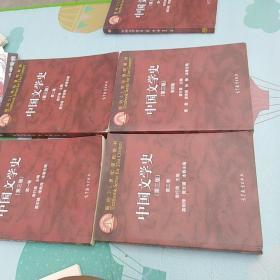 二手教材 中国文学史 第三卷 全四册