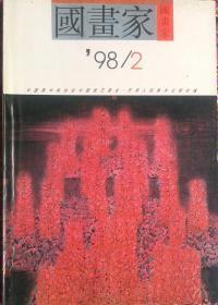 国画家(杂志 1998.2)
