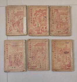 民国线装本《改良绘图今古奇观》(全六册)