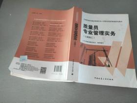 住房和城乡建设领域专业人员岗位培训考核系列用书:质量员专业管理实务(土建施工)