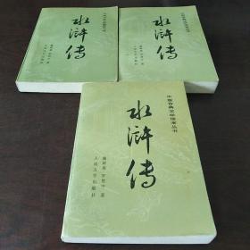 水浒传(上中下全三册)