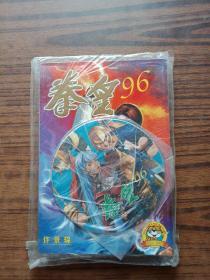 拳皇96全