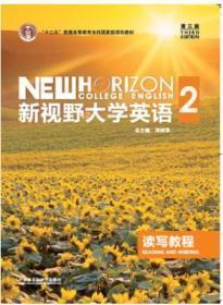 新视野大学英语(2)读写教程(第三版)郑树棠9787513558457