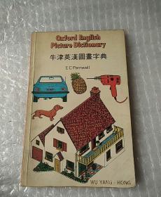牛津英汉图画字典