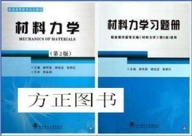 正版材料力学 习题册(第二2版)侯作富武汉理工大学出版社