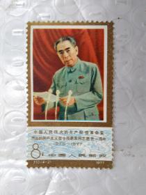 J13(4-2)邮票:中国人民伟大的无产阶级革命家、杰出的共产主义战士周恩来同志逝世一周年(1976-1977)