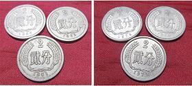 第三套人民币 61 63 64 74 75 78 各1枚贰分共6枚2分铝币 保真品硬币钱币 LB29加31