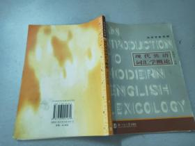 高等学校教材:现代英语词汇学概论
