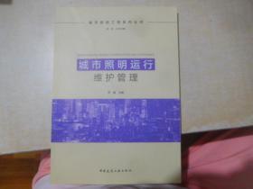 城市照明运行维护管理               【98层】