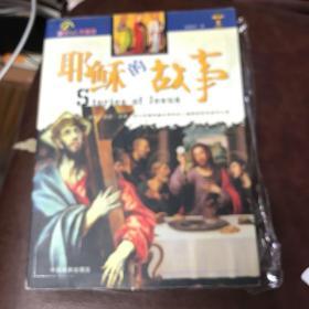 耶稣的故事