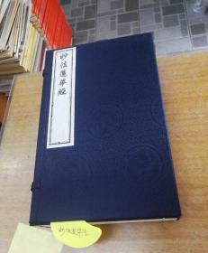 金陵刻经处版版刷本:     妙法莲华经( 木刻本,线装一函三册   )绸面