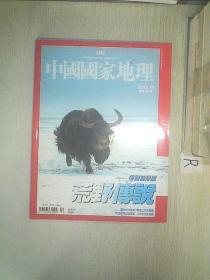 中国国家地理 2010  10-