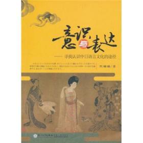 意识与表达:寻找认识中日语言文化的途径