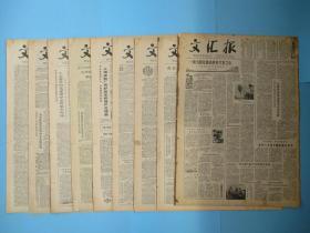 生日报 文汇报1979年12月1日2日3日4日5日6日7日8日9日报纸(单日价格)