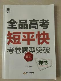 全品高考短平快 政治 新课标 2019样书