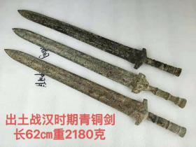出土战汉时期青铜剑,铭文刻字,剑身搓银,图案精美华丽,包浆浓厚,红斑绿锈,品相一流,镇宅辟邪。保存完好,尺寸重量如图。1500一把