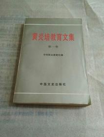 黄炎培教育文集.第一卷