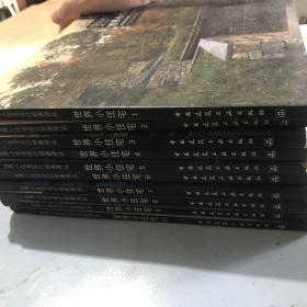 世界小住宅设计经典译丛(1-10册)