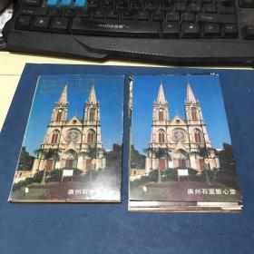 广州石室圣心堂明信片 十一张全 岭南美术版