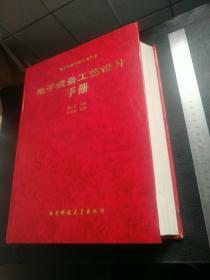 电子设备工艺设计手册