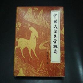 【孔网少见精装本】中国民间文学概要(增订本)