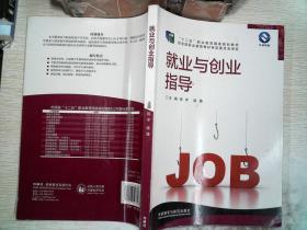 就业与创业指导