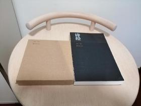 """诗经 (本书获得2010""""世界最美的书""""荣誉称号)"""