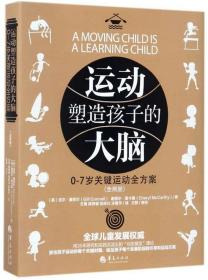 运动塑造孩子的大脑 0-7岁关键运动全方案(全两册)