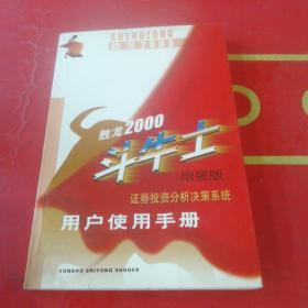 胜龙2000斗牛士 增强版用户使用手册