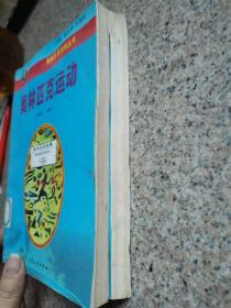 奥林匹克百科丛书:奥林匹克运动+夏季奥运会