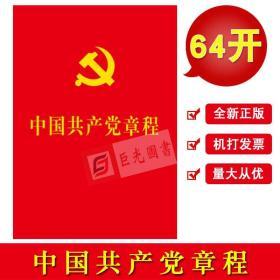 2020新修订版 中国共产党章程 人民出版社 党的十九大新修订新党章新内容