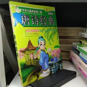 中华儿童成长第一课 唐诗经典
